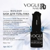 База для гель-лака BUILDER Vogue nails